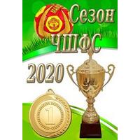 ЧШФС-2020 1м.