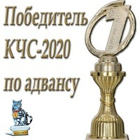 КЧС-А 2020 1м.