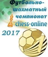 Футбольный чемпионат 2017, 1 место