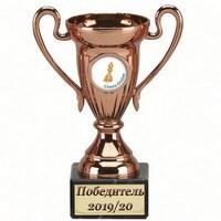 Бронзовый Кубок 2019/20