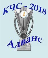 КЧС 2018 адванс, 2 место