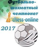 Футбольный чемпионат 2017, 2 место