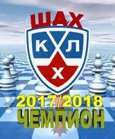 Победитель ШахКХЛ