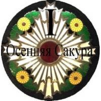 Турнир Осенняя сакура личн.