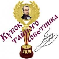 Кубок тайного советника