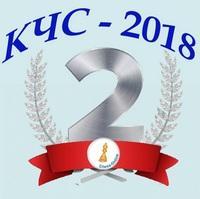 КЧС-2018, 2 место