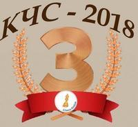 КЧС-2018, 3 место