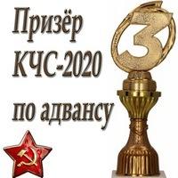 КЧС-А 2020 3м.