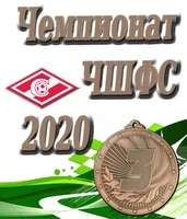 ЧШФС-2020 3м.