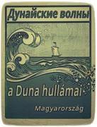 Дунайские волны, венгерский этап