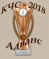 КЧС 2018 адванс, 3 место