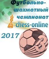 Футбольный чемпионат 2017, 3 место