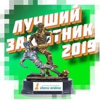 Лучший защитник ЧШФС 2019