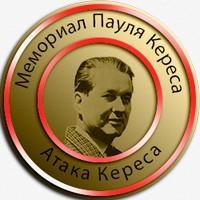 Мемориал П. Кереса. Турнир