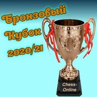 Бронзовый Кубок  20/21