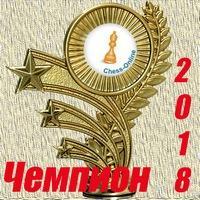 КЧС-2018, 1 место