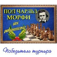 Победитель турнира памяти П.Морфи
