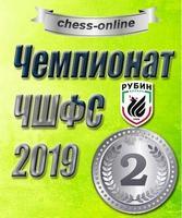 ЧШФС-2019 2 м.
