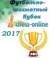 Футбольный Кубок 2017