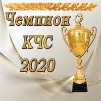 КЧС-Ч 2020 1 м.