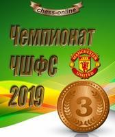 ЧШФС-2019 3 м.