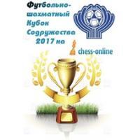 Футбол. Кубок Содружества 2017