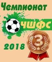 Футбол. Чемпионат 2018. 3 место