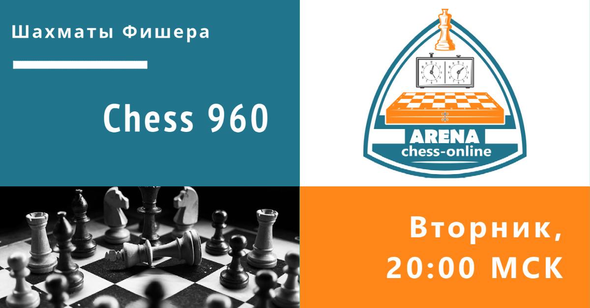 Шахматы Фишера по вторникам в 20:00