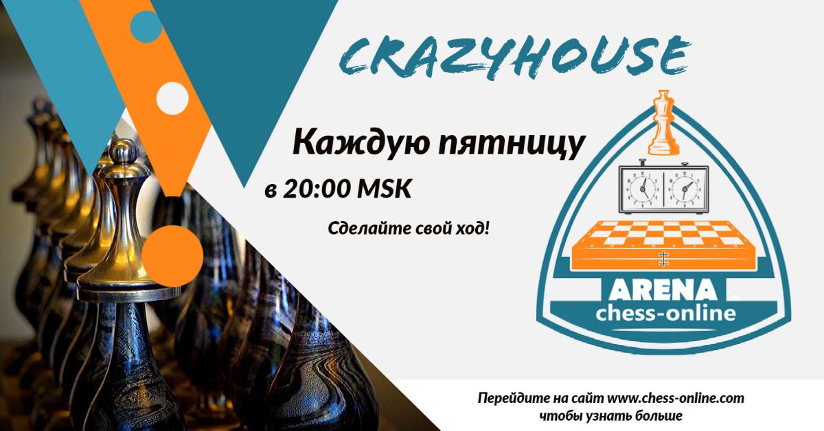 Crazyhouse по пятницам в 20:00